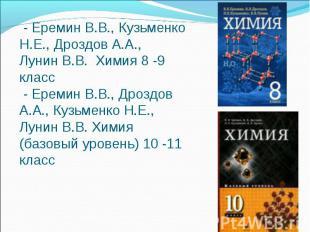 - Еремин В.В., Кузьменко Н.Е., Дроздов А.А., Лунин В.В. Химия 8 -9 класс - Ереми