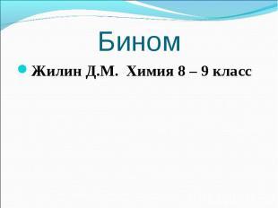 Бином Жилин Д.М. Химия 8 – 9 класс