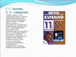"""Г. Г. Лысова, О. С. Габриелян Учебник """"Химия. 11 класс. Профильный уровень"""" посв"""