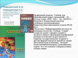Новошинский И.И., Новошинская Н.С.Органическая химия 10, 11 (профильный уровень)