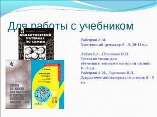 Для работы с учебником Радецкий А.М. Химический тренажер:8—9, 10-11 кл. Лидин Р.