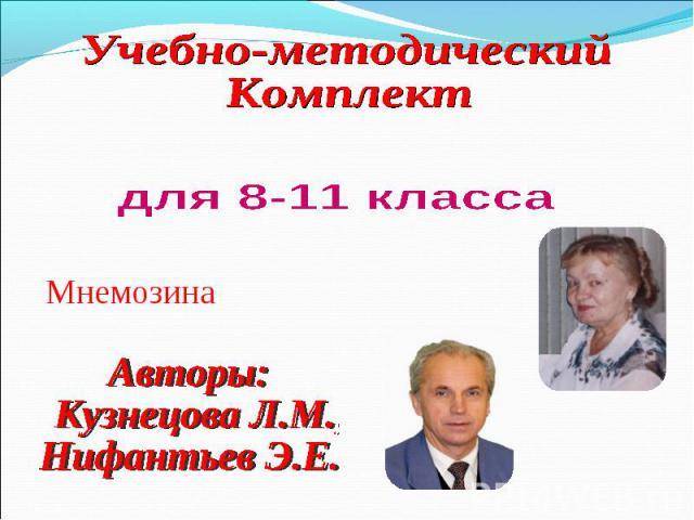 Учебно-методическийКомплектдля 8-11 классаМнемозинаАвторы: Кузнецова Л.М., Нифантьев Э.Е.