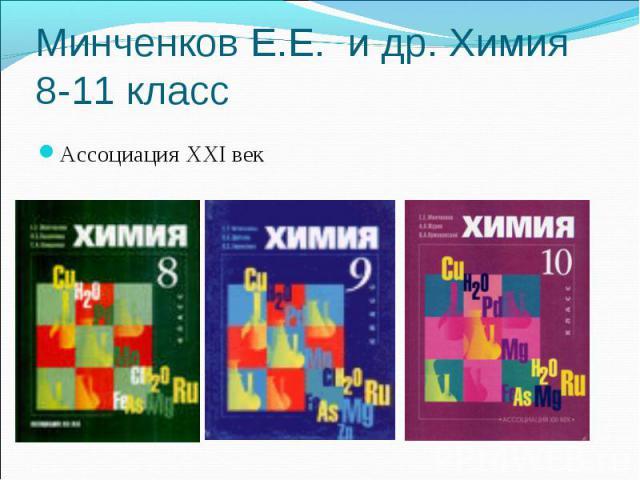 Минченков Е.Е. и др. Химия 8-11 класс Ассоциация XXI век