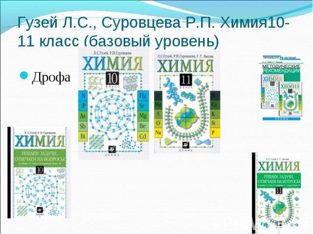 Гузей Л.С., Суровцева Р.П. Химия10-11 класс (базовый уровень) Дрофа