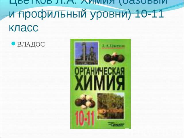 Цветков Л.А. Химия (базовый и профильный уровни) 10-11 класс ВЛАДОС