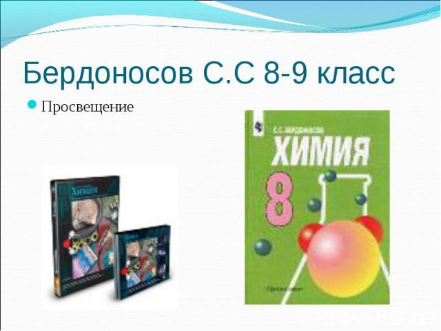 Бердоносов С.С 8-9 класс Просвещение