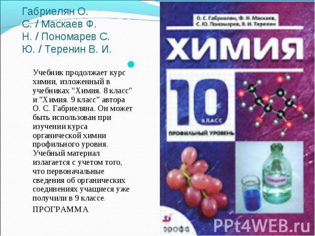 Габриелян О. С./Маскаев Ф. Н./Пономарев С. Ю./Теренин В. И. Учебник продолжает курс химии, изложенный в учебниках