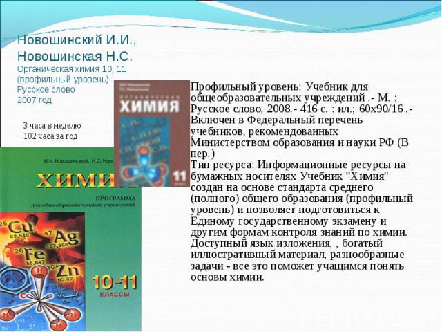 Решебник По Химии 10-11 Класс Профильный Уровень