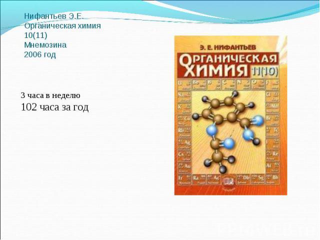 Нифантьев Э.Е.Органическая химия 10(11)Мнемозина2006 год 3 часа в неделю102 часа за год