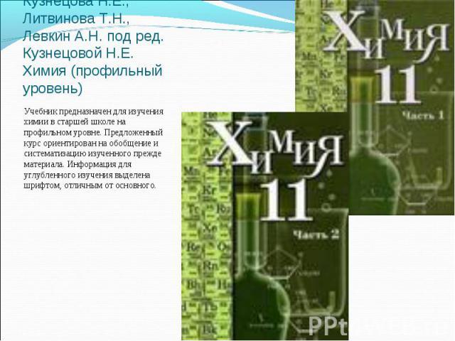 Химия 10 класс кузнецова гдз