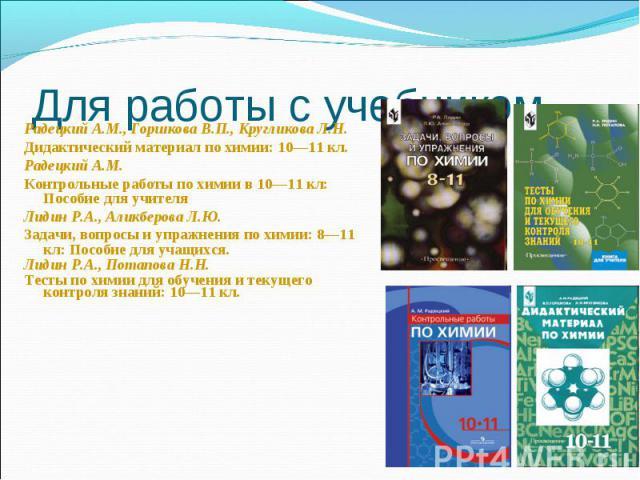 гдз по химии 8-9 класс радецкий горшкова