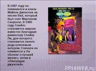 В 1987 году он появляется в клипе Майкла Джексона на песню Bad, который был снят