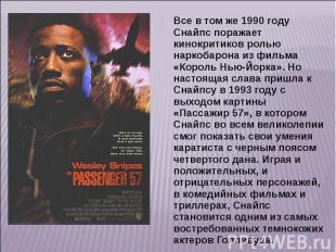 Все в том же 1990 году Снайпс поражает кинокритиков ролью наркобарона из фильма