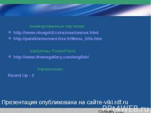 Анимированные картинки:http://www.nivagold.ru/raznoe/rasnoe.html http://paisible