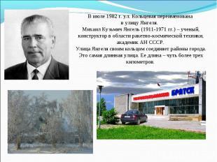 В июле 1982 г. ул. Кольцевая переименована в улицу Янгеля. Михаил Кузьмич Янгель