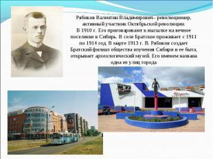 Рябиков Валентин Владимирович– революционер, активный участник Октябрьской револ