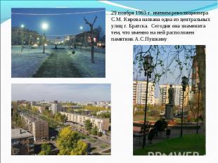 29 ноября 1963 г. именем революционера С.М. Кирова названа одна из центральных у