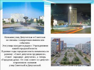 Названия улиц Депутатская и Советская не связаны с конкретным именем или событие
