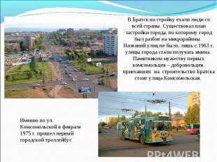 В Братск на стройку ехали люди со всей страны. Существовал план застройки города