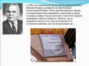С 1956 г на строительстве Братской ГЭС работал Михаил Иванович Барков, активный