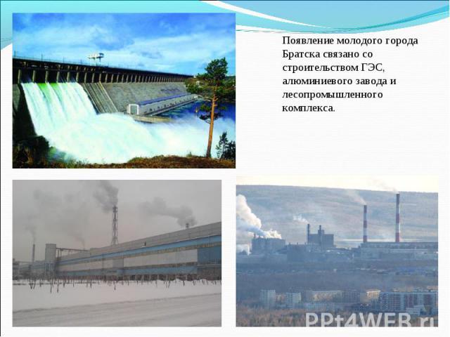 Появление молодого города Братска связано со строительством ГЭС, алюминиевого завода и лесопромышленного комплекса.