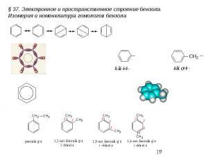 § 37. Электронное и пространственное строение бензола. Изомерия и номенклатура г
