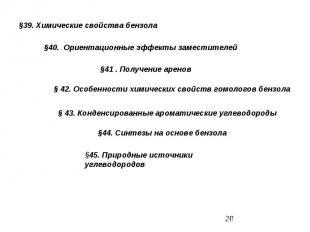 §39. Химические свойства бензола §40. Ориентационные эффекты заместителей§41 . П