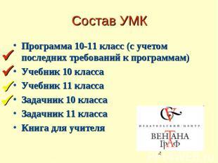 Состав УМК Программа 10-11 класс (с учетом последних требований к программам)Уче