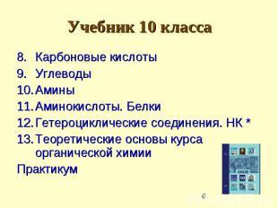 Учебник 10 класса Карбоновые кислотыУглеводыАминыАминокислоты. БелкиГетероциклич