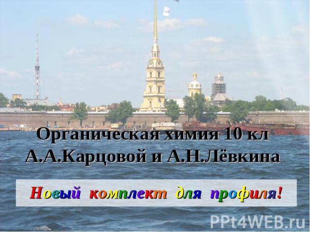 Органическая химия 10 клА.А.Карцовой и А.Н.ЛёвкинаНовый комплект для профиля!