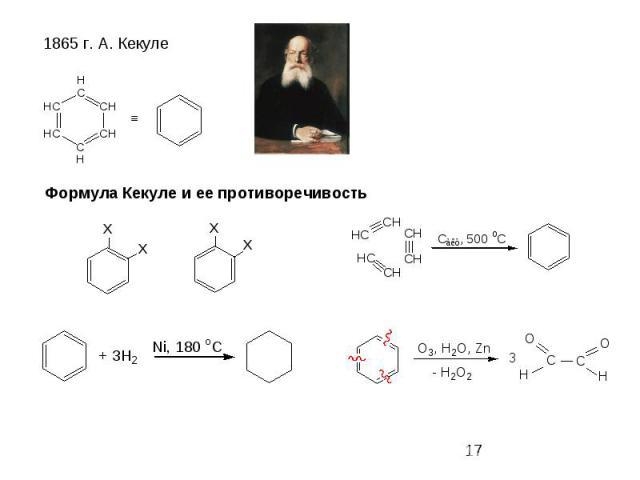 Формула Кекуле и ее противоречивость