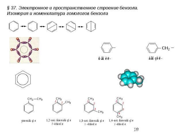 § 37. Электронное и пространственное строение бензола. Изомерия и номенклатура гомологов бензола
