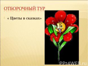 отборочный тур « Цветы в сказках»