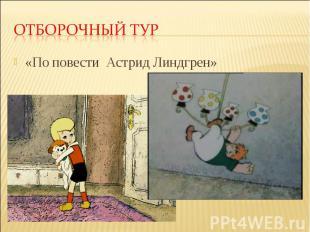 отборочный тур «По повести Астрид Линдгрен»