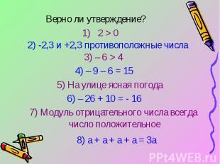 Верно ли утверждение?2) -2,3 и +2,3 противоположные числа5) На улице ясная погод
