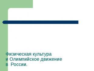 Физическая культура и Олимпийское движениев России.