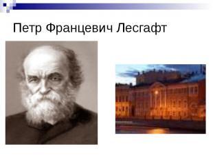 Петр Францевич Лесгафт