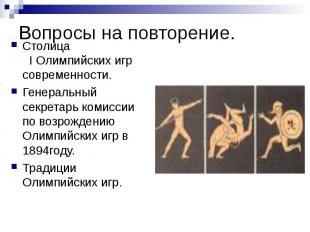 Вопросы на повторение. Столица I Олимпийских игр современности.Генеральный секре