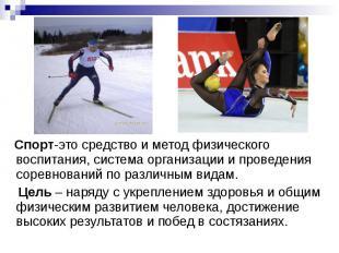 Спорт-это средство и метод физического воспитания, система организации и проведе
