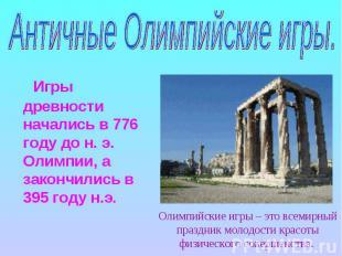 Античные Олимпийские игры. Игры древности начались в 776 году до н. э. Олимпии,