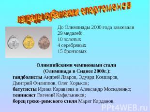 награды кубанских спортсменовДо Олимпиады 2000 года завоевали 29 медалей: 10 зол