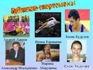 Кубанские спортсмены Андрей ЛавровИрина КараваеваБесик КудуховАлександр Москален