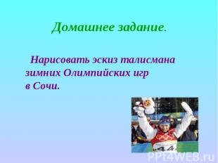 Домашнее задание. Нарисовать эскиз талисманазимних Олимпийских игрв Сочи.