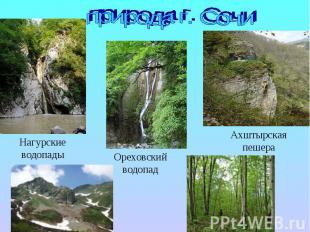 природа г. СочиНагурские водопадыОреховский водопадАхштырская пешера
