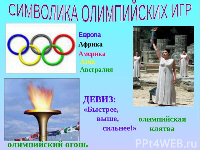 СИМВОЛИКА ОЛИМПИЙСКИХ ИГРолимпийскаяклятваолимпийский огонь