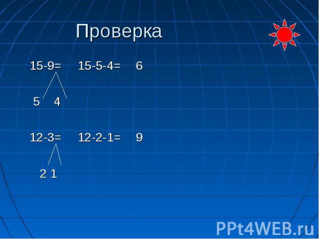 Проверка 15-5-4=12-2-1=