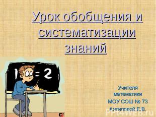 Урок обобщения и систематизации знаний Учителя математикиМОУ СОШ № 73Антиповой Е