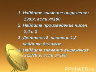 1. Найдите значение выражения 198:х, если х=1002. Найдите произведение чисел 2,4