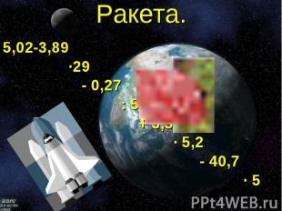 Ракета. 5,02-3,89 ∙29 - 0,27 : 5 + 3,5 ∙ 5,2 - 40,7 ∙ 5