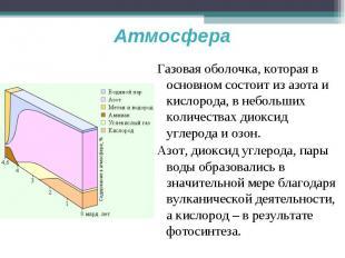 Атмосфера Газовая оболочка, которая в основном состоит из азота и кислорода, в н
